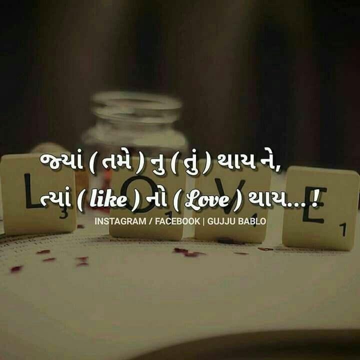 Gujarati Shayri Gujarati Quotes Hindi Quotes Happy Marriage Radhe Krishna Slogan Paths Motivational Feelings