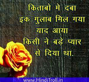 Hindi Love Wallpaper Girl Boy Love Hindi Quotes Wallpaper