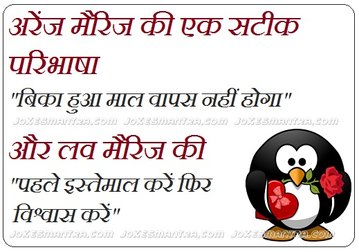 Funny Hindi Marriage Jokes Pictures