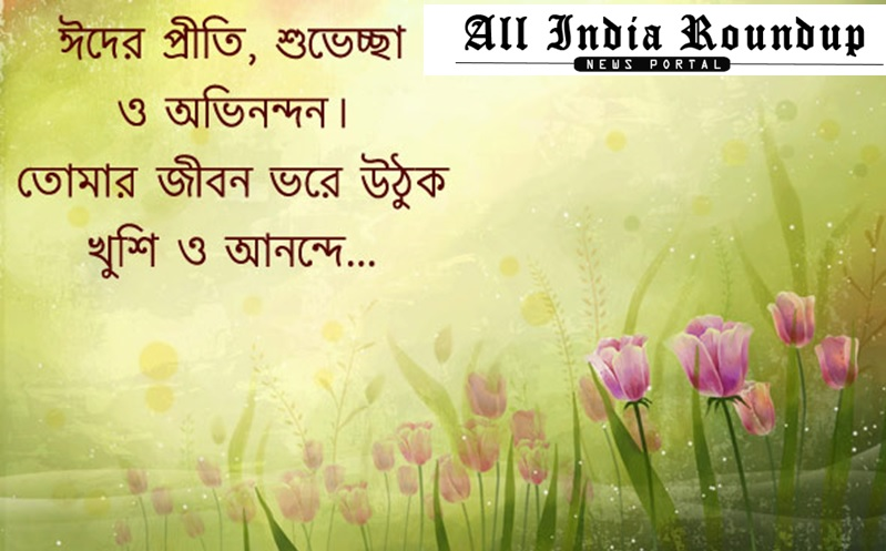 Gud Mng Sms In Bengali