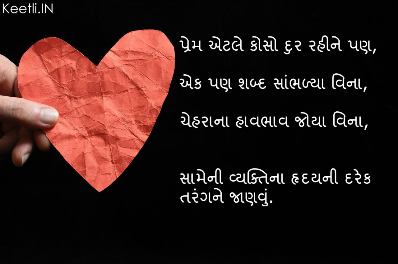 Happy Valentines Day  Valentines Day Love Quotes And Gujarati Shayari