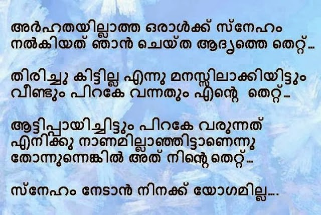 Touching Quotes About Love In Malayalam Hover Me