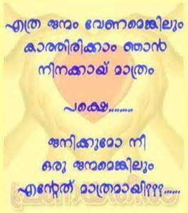 Heart Touching Love Quotes In Malayalam For Girls Wallpaper