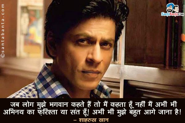 Top  Best Inspirational Messages By Shahrukh Khan For Success Best Hindi Shayarilove Quotessmsmessages For Lovesadflirting And Cheating