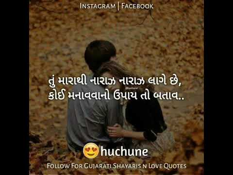 Gujarati Shayarin Love Quotes
