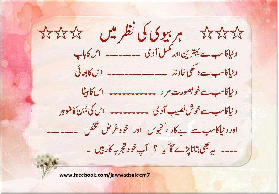 I Love You Quotes For Husband In Urdu Picture