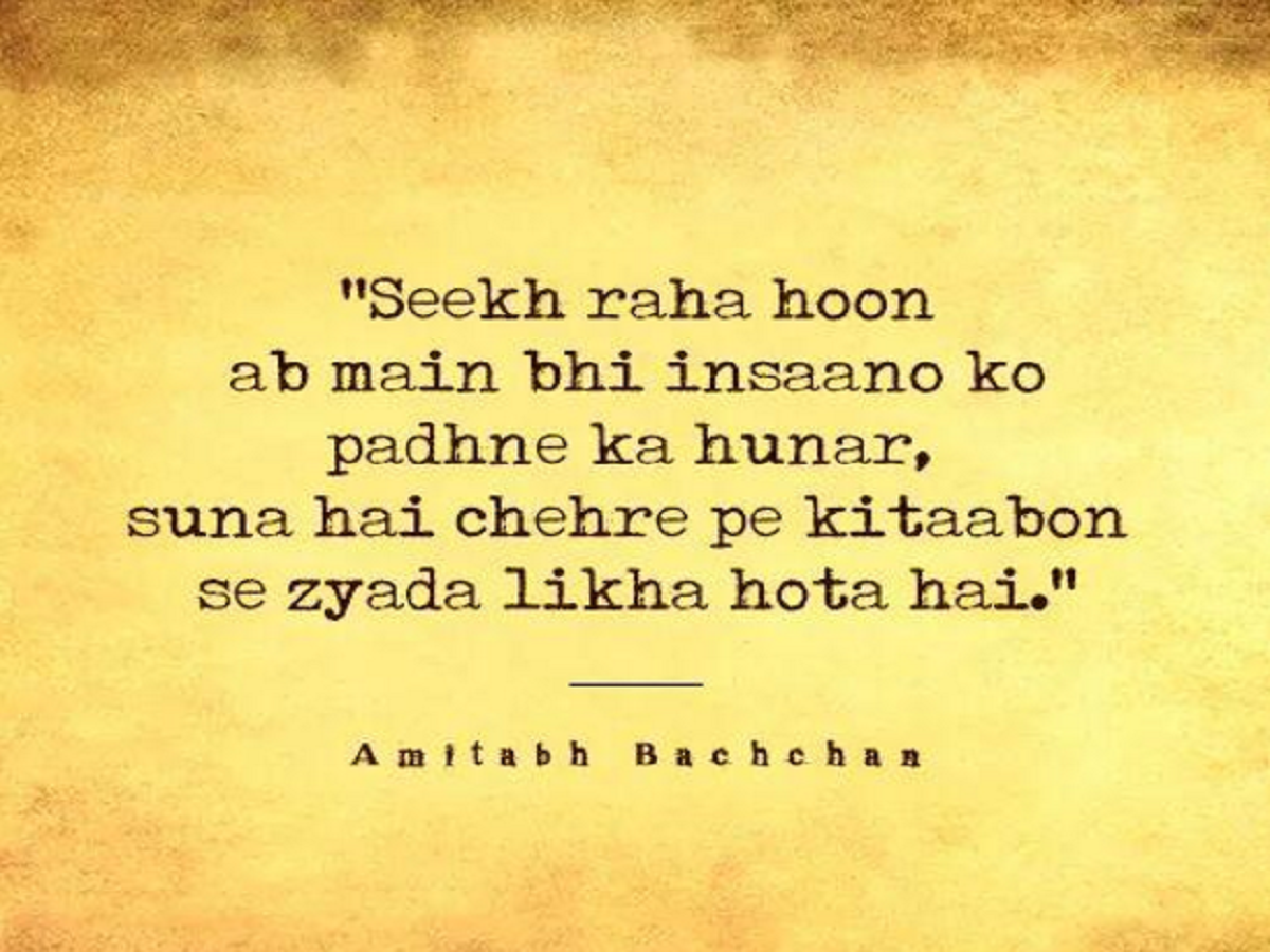 Beautiful Hindi Urdu Quotes By Cele Ted Indian Writers And Lyricists That Will Make Your Day
