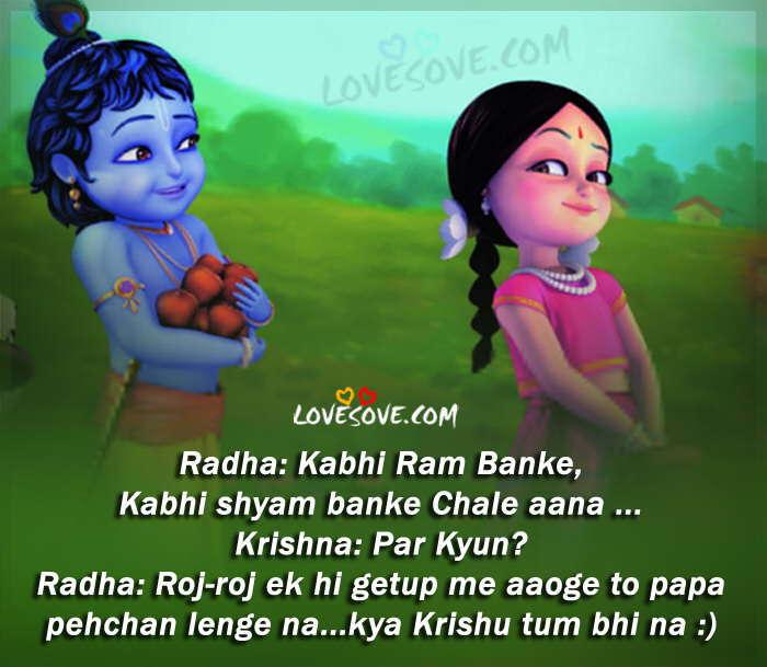 Janamashtmi Funny Card Lovesove