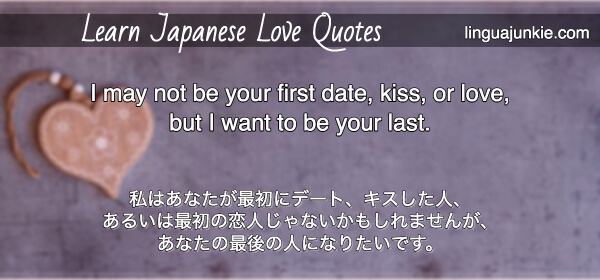 Quotes In Japanese About Love Hover Me
