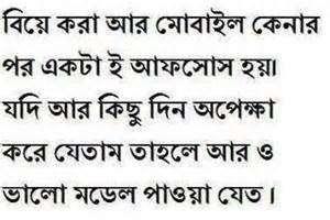 Bengali Funny Love Wallpaper