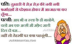 Hindi Jokes Pati Patni Hindi Jokes