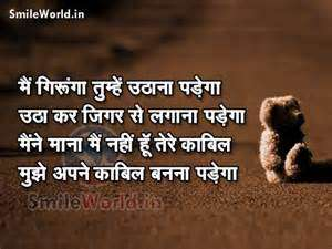 Images Pictures On Emotional Love Shayari Apps Directories Download In Hindi Hindi Quotes