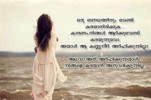 Gif Kb Malayalam Quotes About Love Failure Malayalam Love Quote For