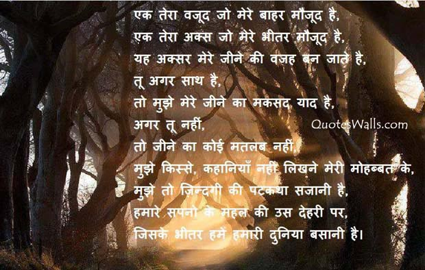 Love Poem In Hindi Mohabbat Poem P Os Wallpapers