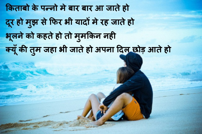 Hindi Romantic Love Quotes