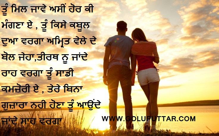 Love Quotes For Girlfriend In Punjabi Wallpaper
