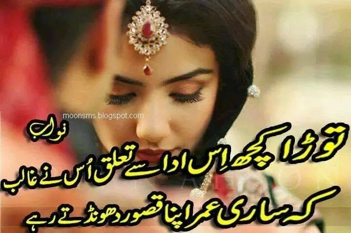 Love Quotes In Urdu For Girlfriend Images