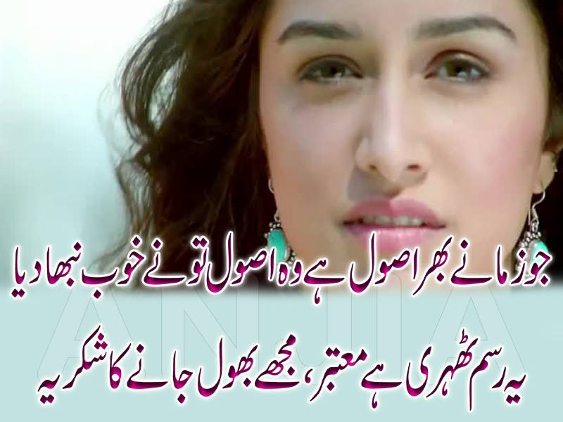Love Quotes In Urdu For Girlfriend P Os