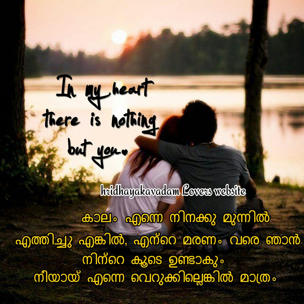 Latest Sad Love Quotes Malayalam Hover Me