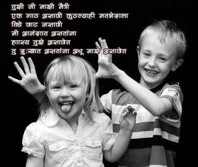 Love Sms In Marathi For Girlfriend Marathi Sms