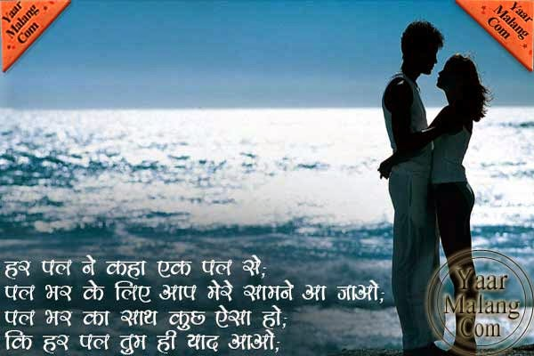 Love U Image With Quotes In Hindi Hover Me
