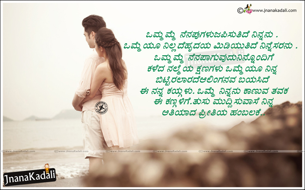 Best Love Quotes In Kannada With Couple Hd Wallpapers