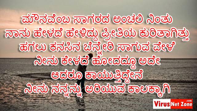 Kannada Love Sad Quotesbreakup Quotes Images In Kannadabreakup Quotes Images In Kannadalatest Qutoes Images In Kannadalatest Quotesone In Kannadasad