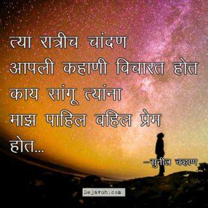 Marathi Breakup Status Bf Gf