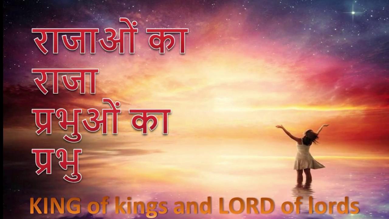 E A B E A Be E A C E A Be E A  E A   E A  E A   E A B E A Be E A C E A Be King Of Kings Daily Hindi Bible Verse Update