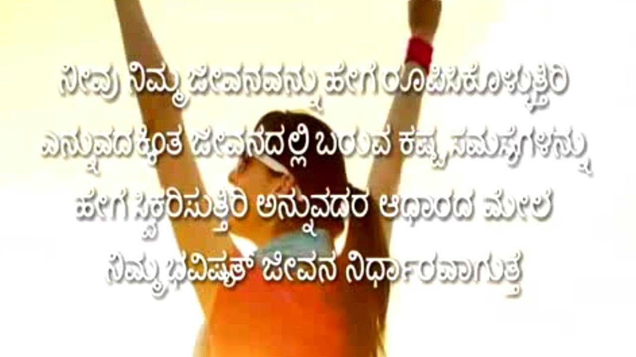 Kannada Be Positive Mints Tht Change Ur Life Once U Watch And  Motive