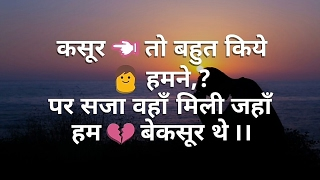 Emotional Quotes In Hindi On Love Best Quote
