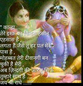 Radha Krishna Good Morning Picture