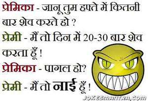 Funny Love Jokes For Your Girlfriend In Hindi