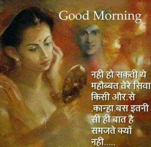 Radha Krishna Good Morning Picture Free Download