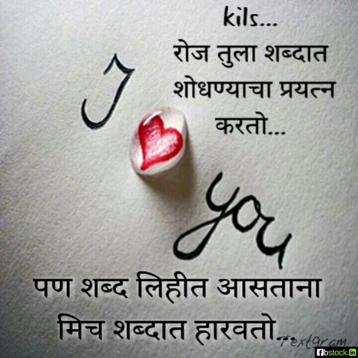 Love Quotes In Hindi Or Marathi Famous Love Quotes In Hindi Or Marathi Popular Love Quotes In Hindi Or Marathi