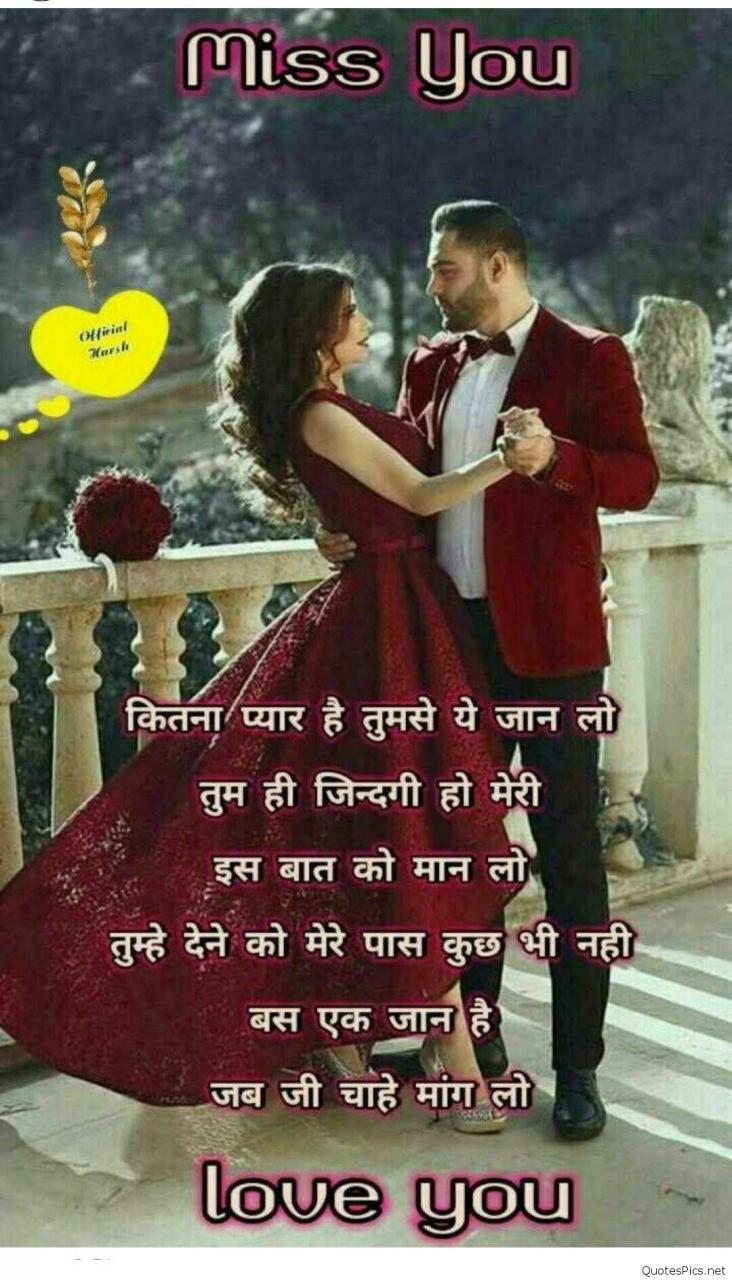 Romantic Love Quotes For Him From The Heart In Hindi