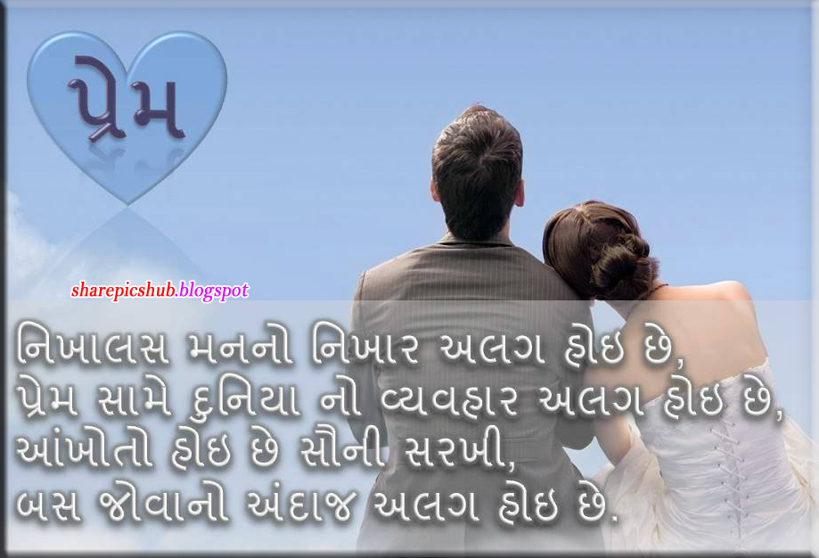 Labels Love Quote Pics Romantic Couple Pics Romantic Greeting Haar Gujarati Quote