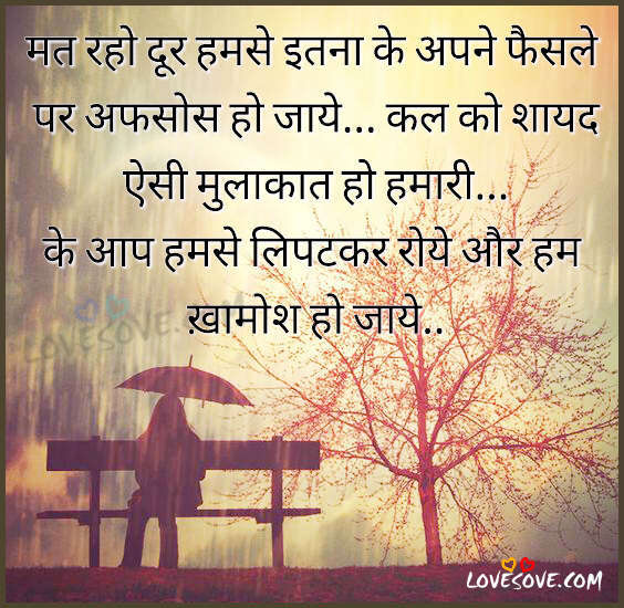 Very Sad Hindi Shayari Wallpaper Emotional Quotes Dard Shayari Images Sad Thoughts Images