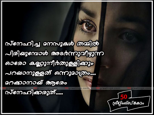 Sad Friendship Quotes That Make You Cry In Malayalam Android P Os