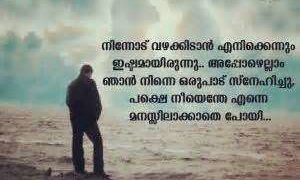 Sad Friendship Quotes That Make You Cry In Malayalam