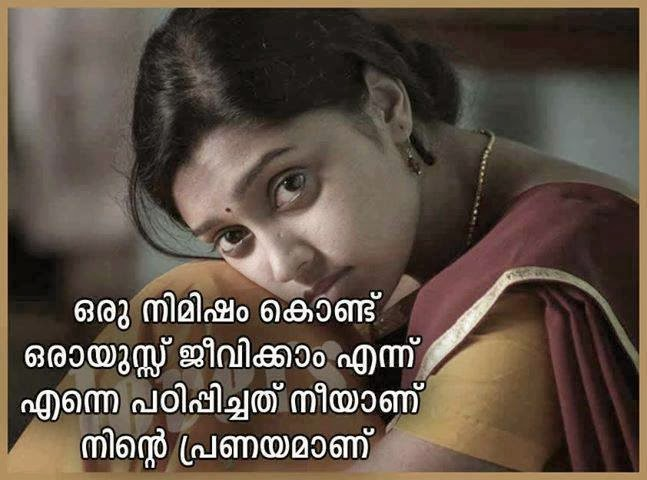 Sad Love Quotes In Malayalam For Him Desktop Still