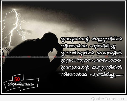 Sad Love Quotes In Malayalam For Him Desktop Wallpaper