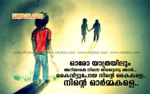 Sad Love Quotes In Malayalam For Him Hd Image