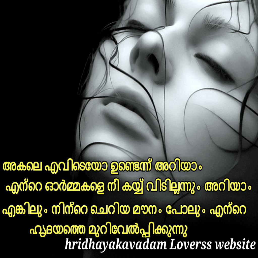P Os Of The Sad Love Quotes In Malayalam For Him
