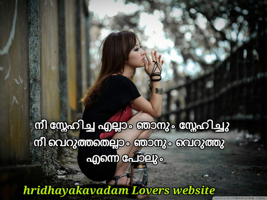 Sad Love Quotes That Make You Cry For Girls Malayalam Sad Love Quotes That Make You