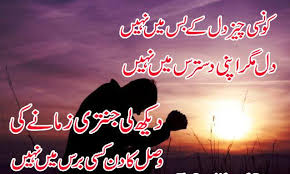 Sad Love Quotes That Make You Cry In Urdu Mobile Wallpaper