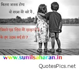 Sad_love_quotes_that_make_you_cry_for_him_in_hindi