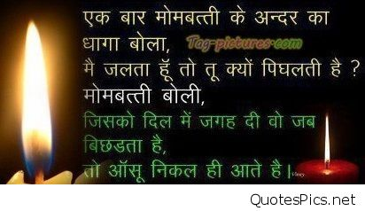 Sentimental Life Love Quotes In Hindi