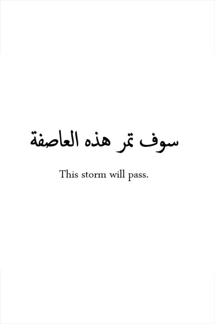Short French Love Quotes Best  Arabic Love Quotes Ideas On Pinterest Arabic Quotes