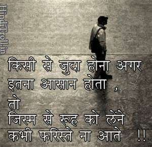 Love Couple Wallpapers With Quotes In Hindi Hindi Love Quotes